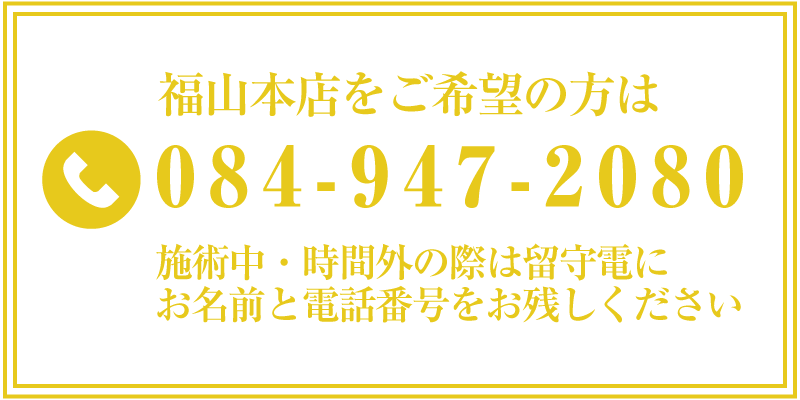 フットケアソウルメイト福山店